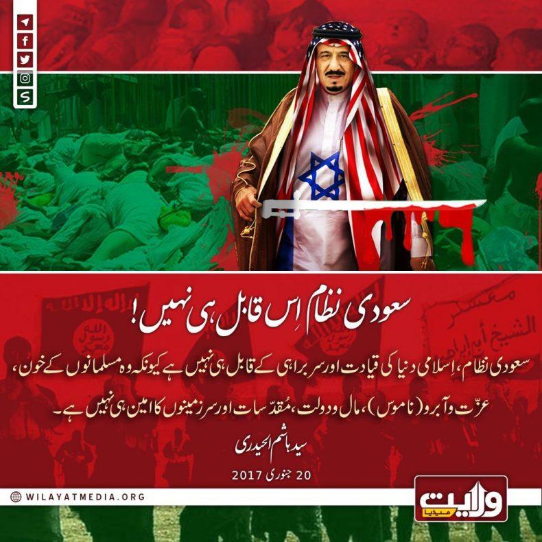 سعودی نظام اِس قابل ہی نہیں!