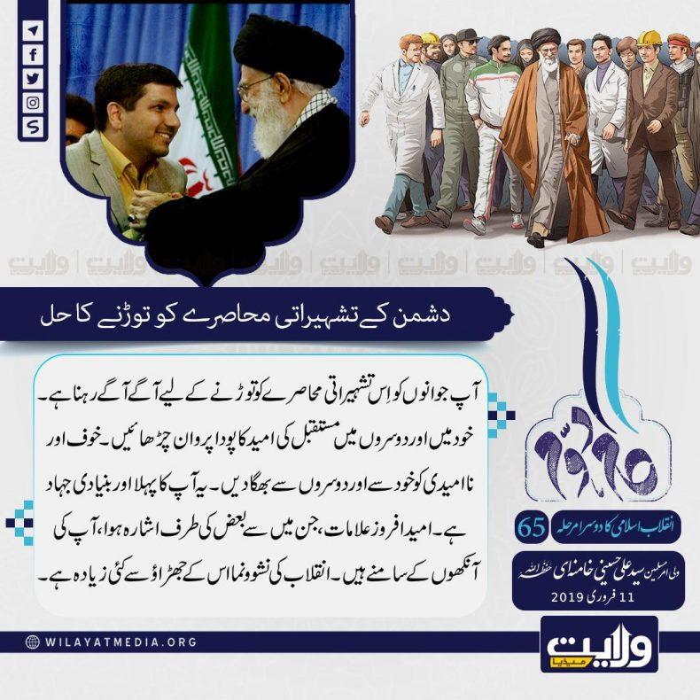 اسلامی انقلاب کا دوسرا مرحلہ [65] | دشمن کےتشہیراتی محاصرے کو توڑنے کا حل