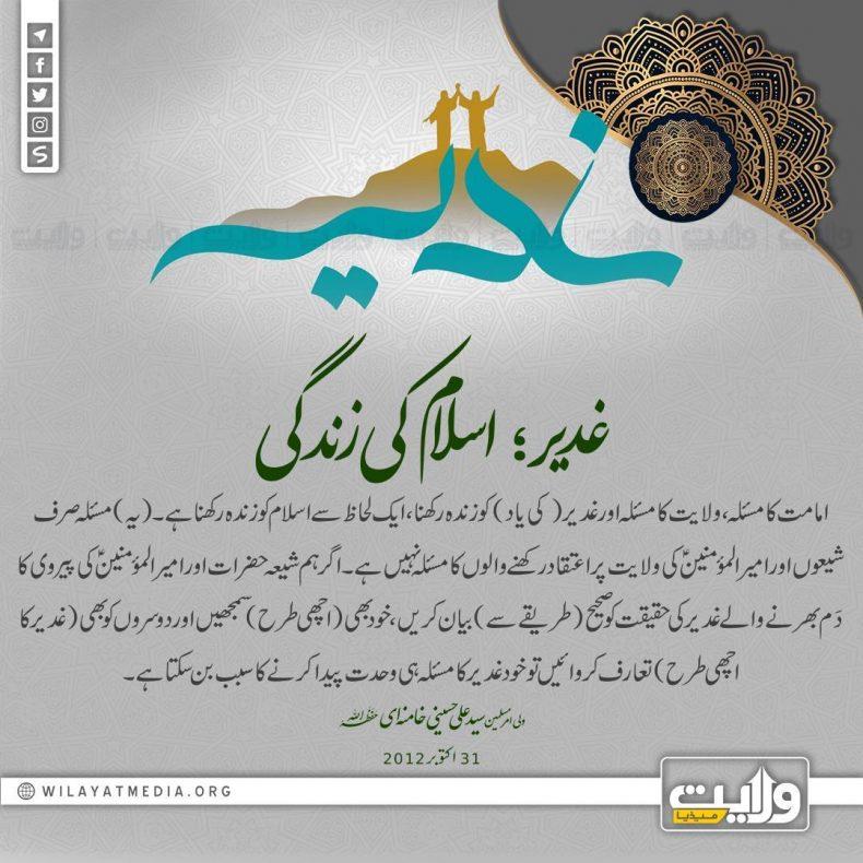 غدیر؛ اسلام کی زندگی