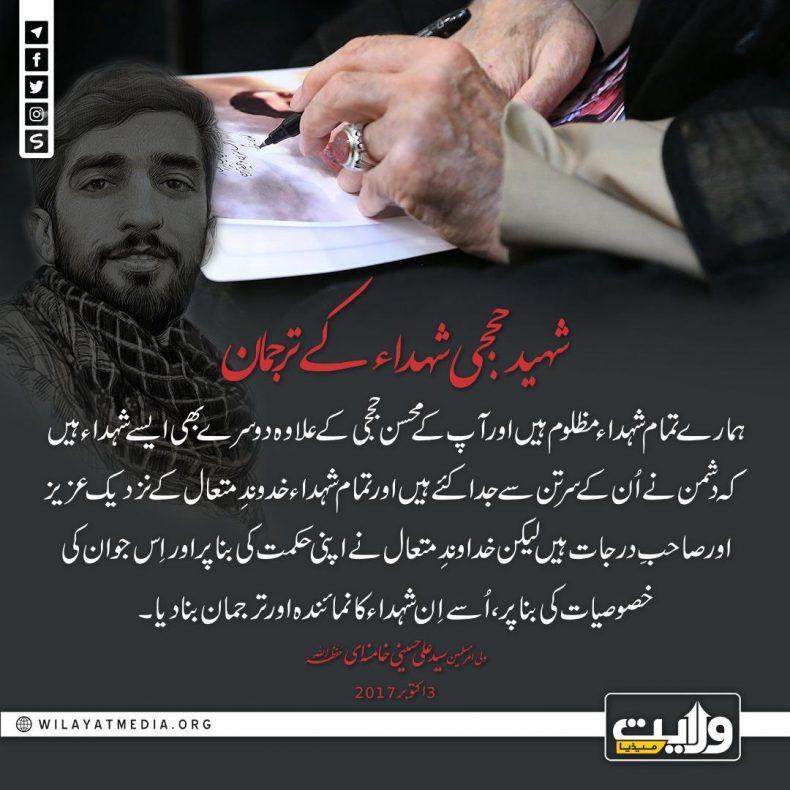 شہید حججی شہداء کے ترجمان
