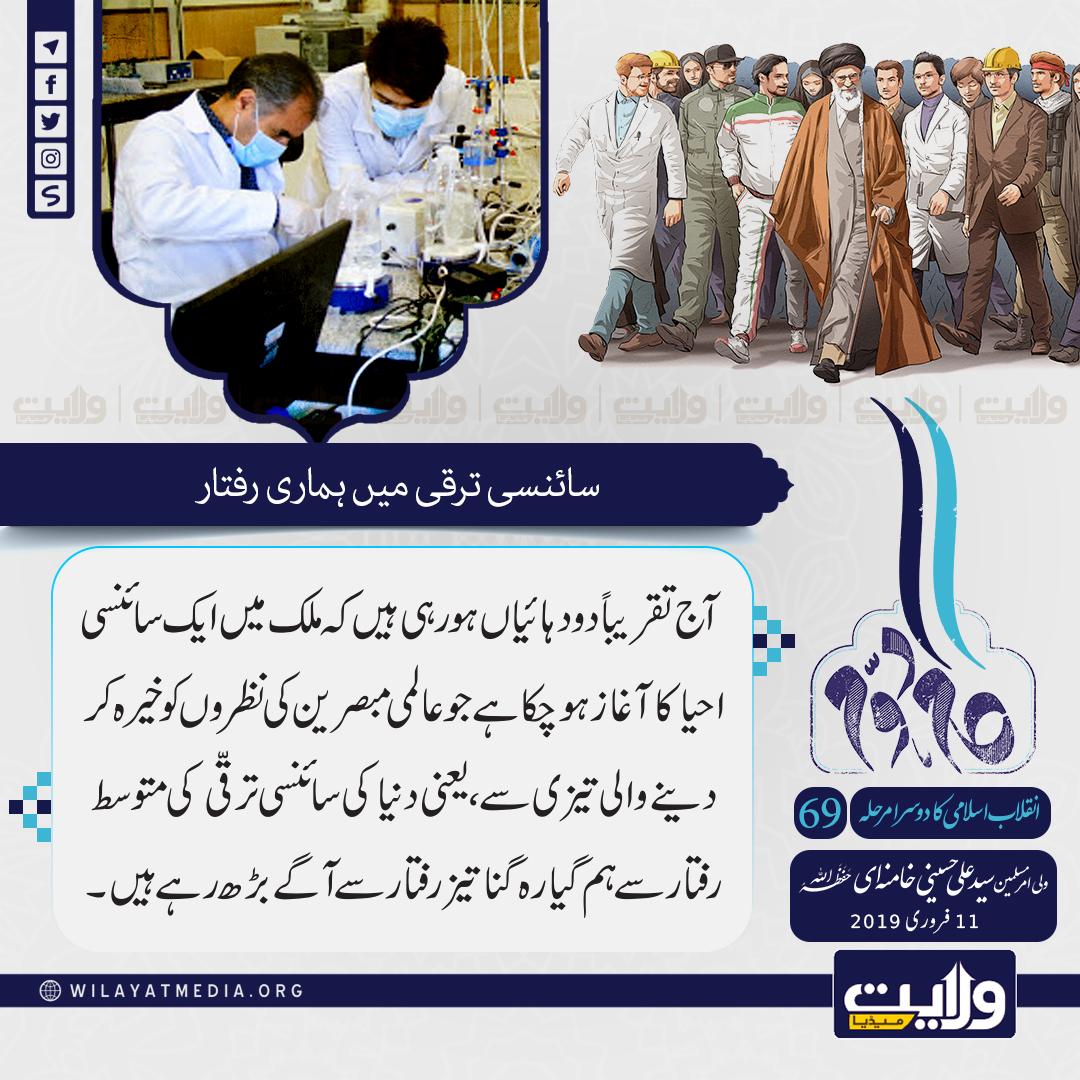 اسلامی انقلاب کا دوسرا مرحلہ [69] | سائنسی ترقی میں ہماری رفتار