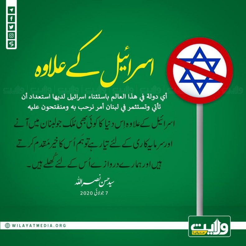 اسرائیل کے علاوہ