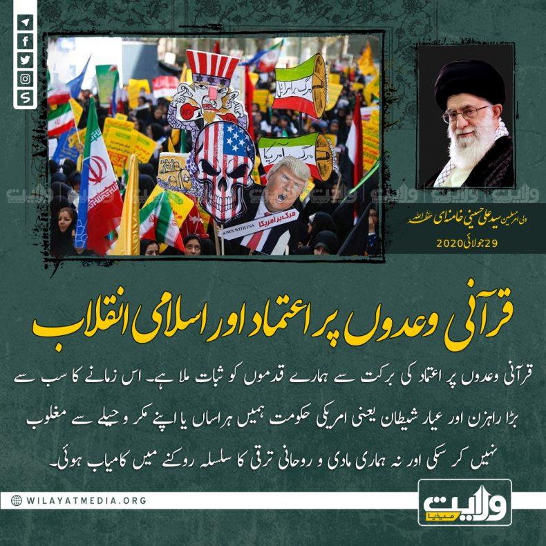 قرآنی وعدوں پر اعتماد اور اسلامی انقلاب