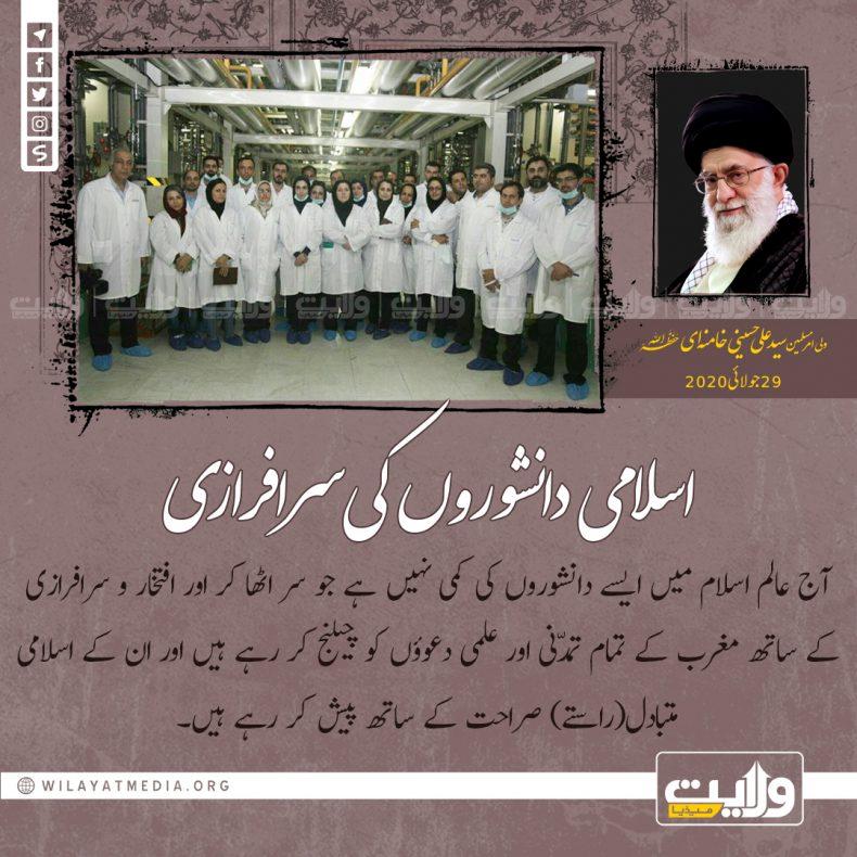 اسلامی دانشوروں کی سرافرازی