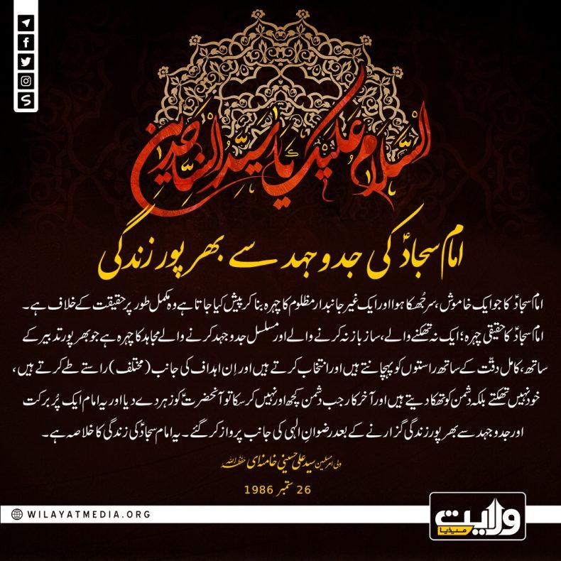 امام سجادؑ کی جدوجہد سے بھرپور زندگی