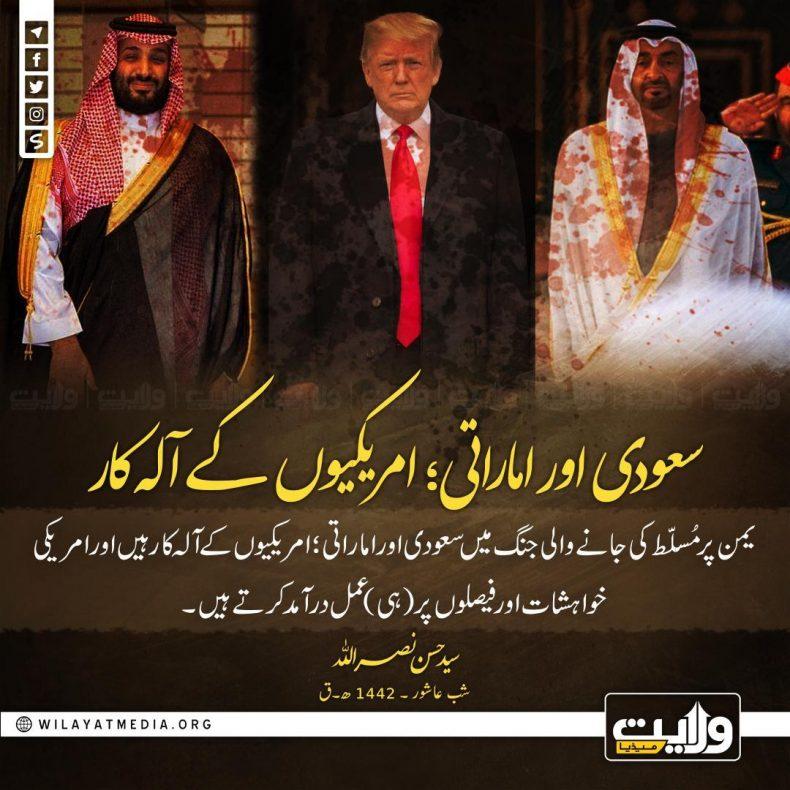سعودی اور اماراتی؛ امریکیوں کے آلہ کار