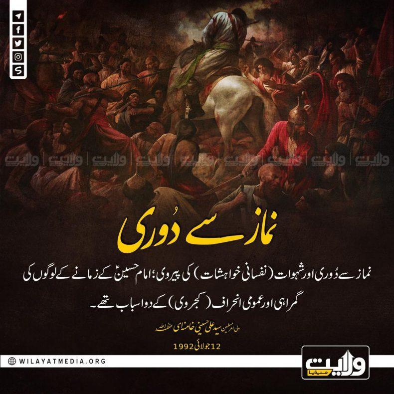 نماز سے دُوری