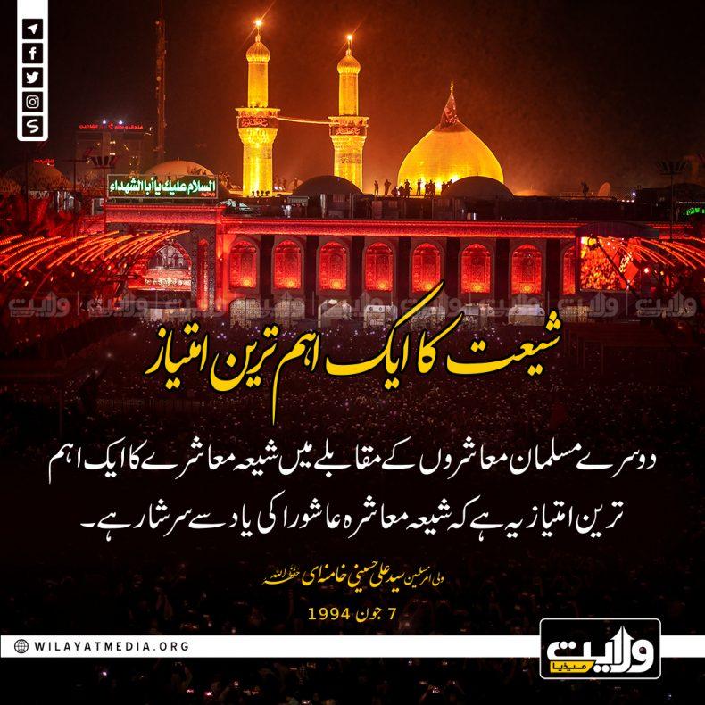 شیعت کا ایک اہم ترین امتیاز