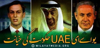 📝 یو اے ای (UAE) حکومت کی خیانت