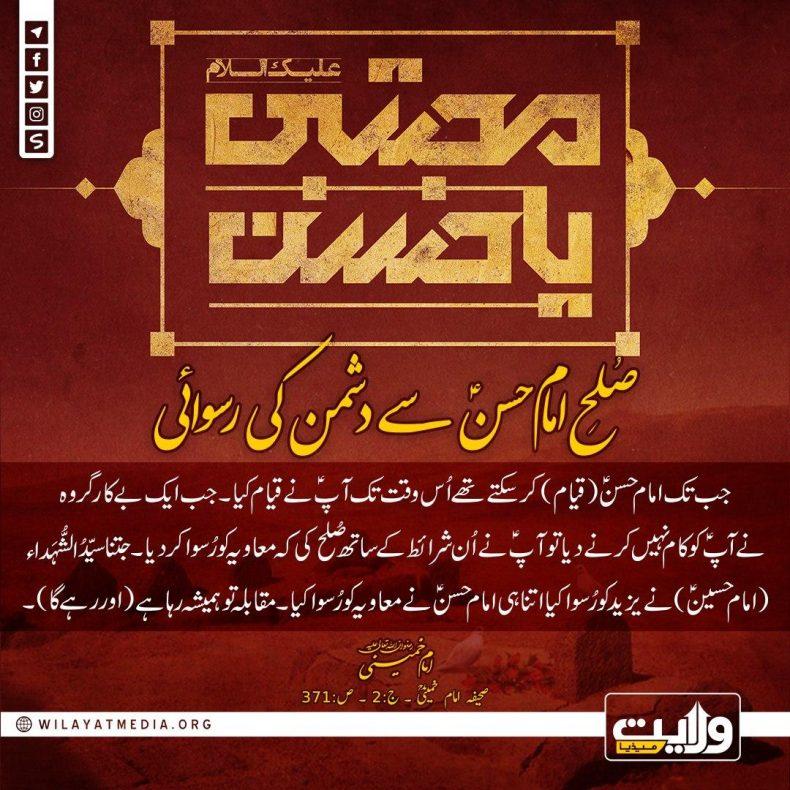 صُلحِ امام حسنؑ سے دشمن کی رسوائی