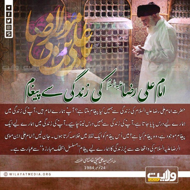 امام علی رضا علیہ السلام کی زندگی سے پیغام
