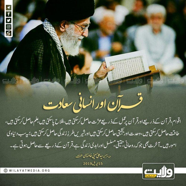 قرآن اور انسانی سعادت