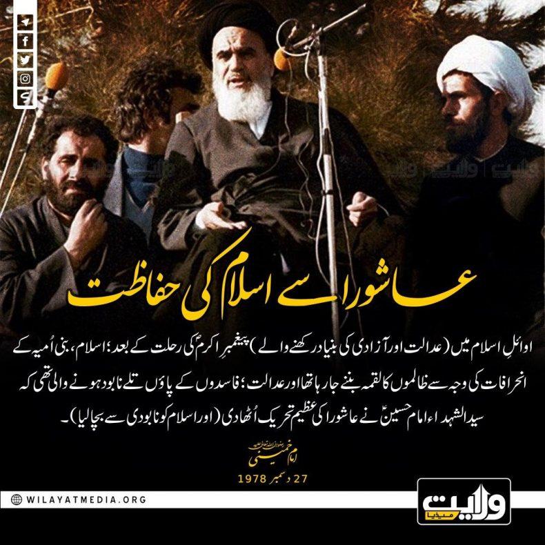 عاشورا سے اسلام کی حفاظت