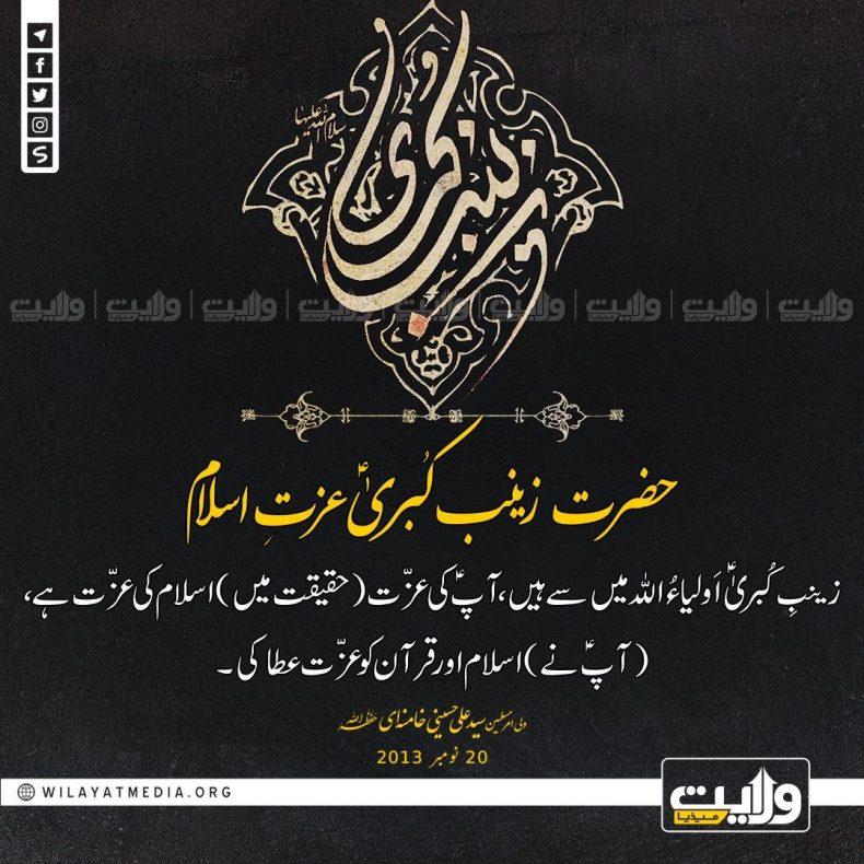 حضرت زینبِ کُبریٰؑ عزتِ اسلام