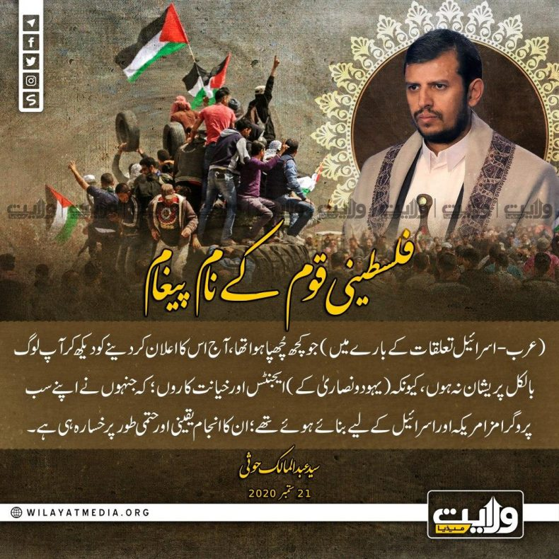 فلسطینی قوم کے نام پیغام