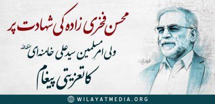 📝 ولی امرِ مسلمین سید علی خامنہ ای حفظہ اللہ کا ایٹمی اور دفاعی پروگرام کے عظیم سائنسدان محسن فخری زادہ کی شہادت پر تعزیتی پیغام