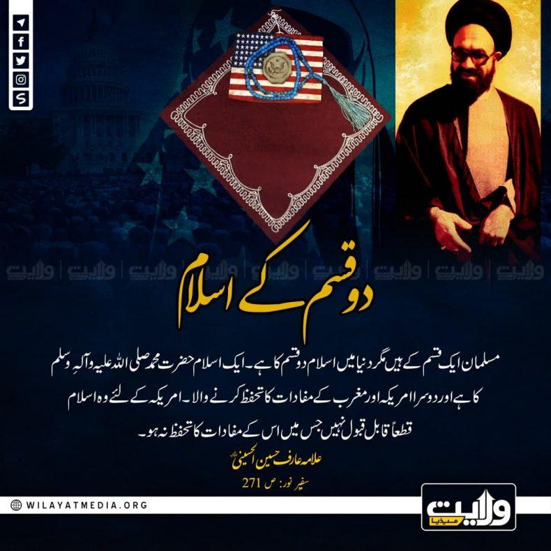 دو قسم کے اسلام