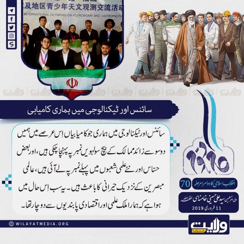 اسلامی انقلاب کا دوسرا مرحلہ [70]  سائنس اور ٹیکنالوجی میں ہماری کامیابی