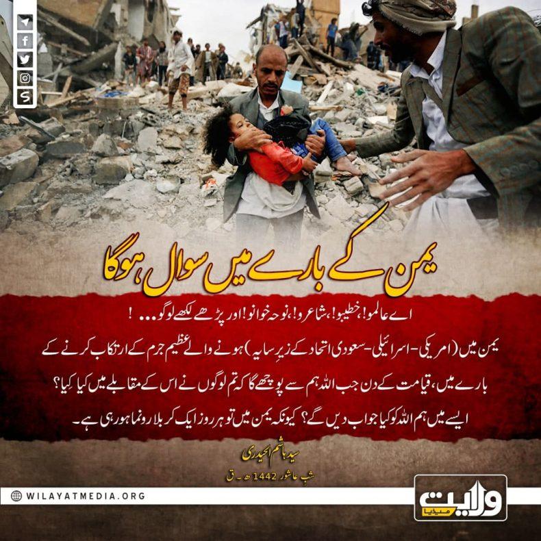 یمن کے بارے میں سوال ہوگا