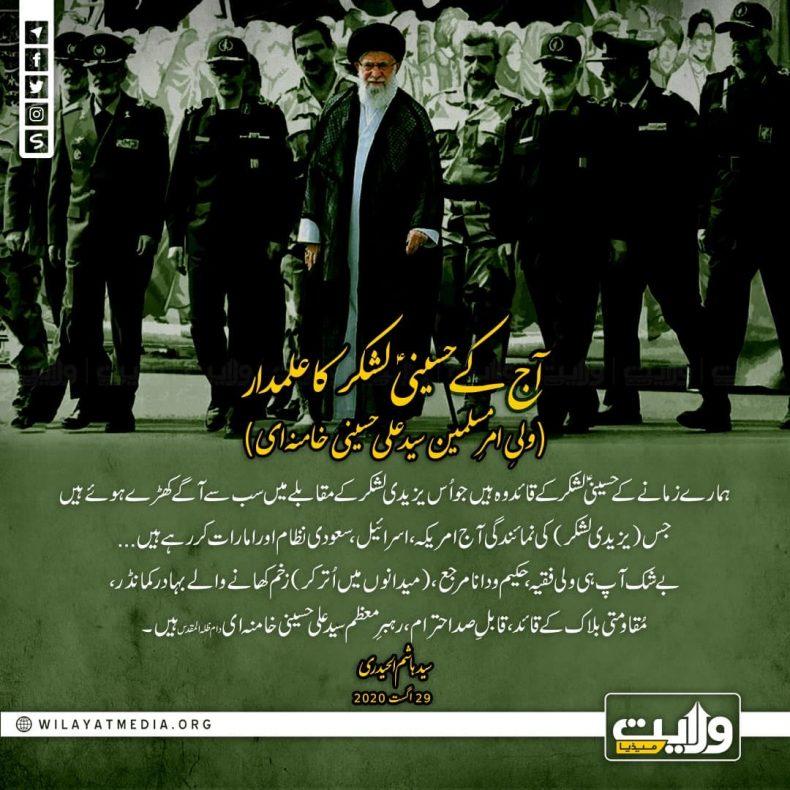 آج کے حسینیؑ لشکر کا علمدار (ولیِ امرِ مسلمین سید علی حسینی خامنہ ای)