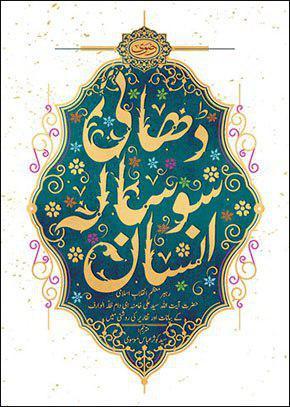 📝 صلح امام حسن علیہ السلام تاریخ کا ایک حسّاس موڑ | چوتھا حصہ