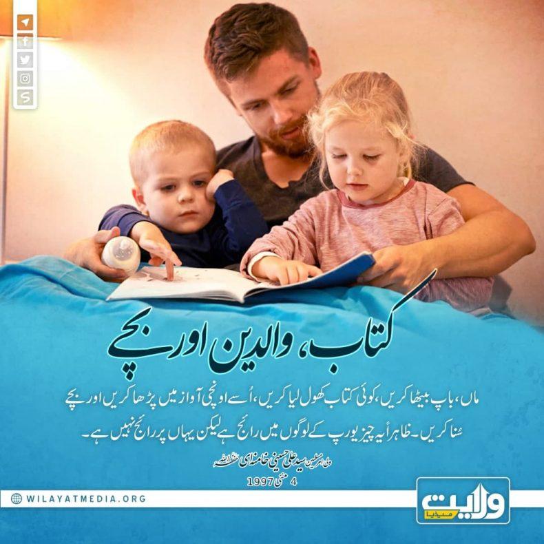 کتاب، والدین اور بچے