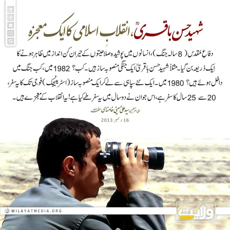 شہید حسن باقریؒ، انقلابِ اسلامی کا ایک معجزہ