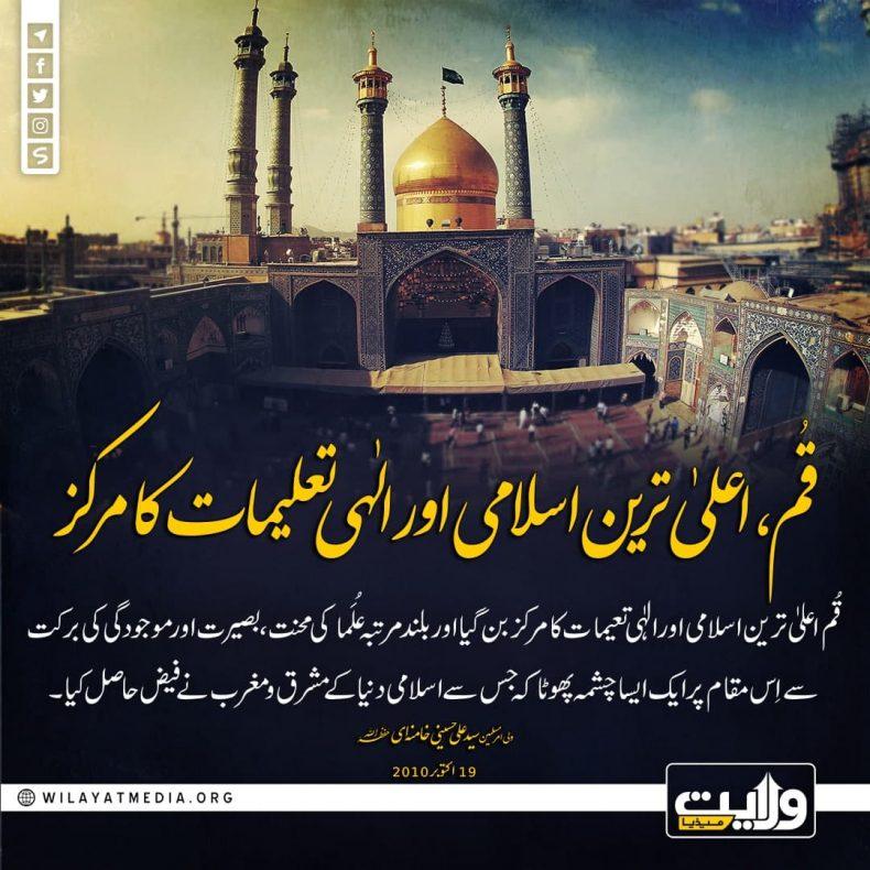 قم، اعلیٰ ترین اسلامی اور الٰہی تعلیمات کا مرکز