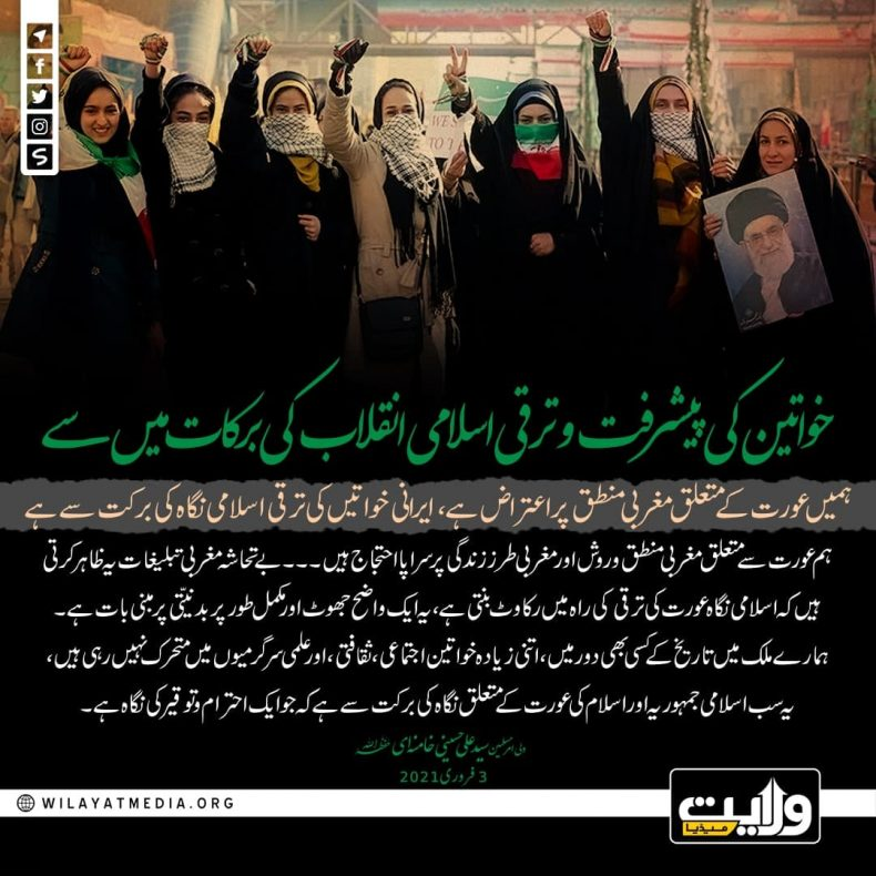خواتین کی پیشرفت و ترقی اسلامی انقلاب کی برکات میں سے