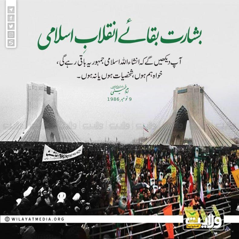 بشارت بقائے انقلابِ اسلامی