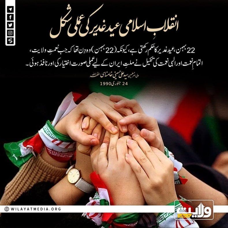 انقلابِ اسلامی عید غدیر کی عملی شکل