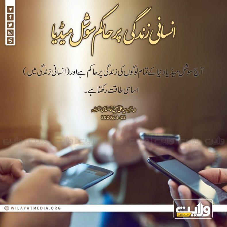 انسانی زندگی پر حاکم سوشل میڈیا