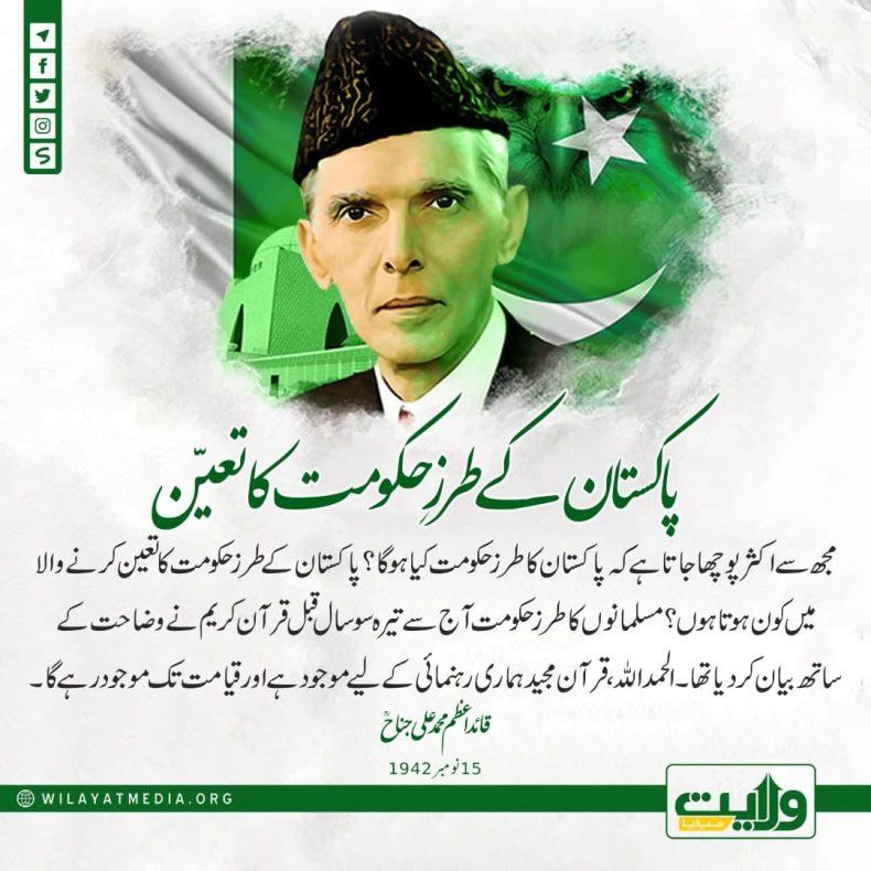 پاکستان کے طرزِ حکومت کا تعیّن
