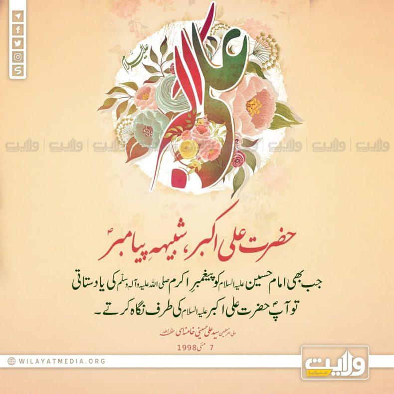 حضرت علی اکبر، شبیہہِ پیامبرؐ