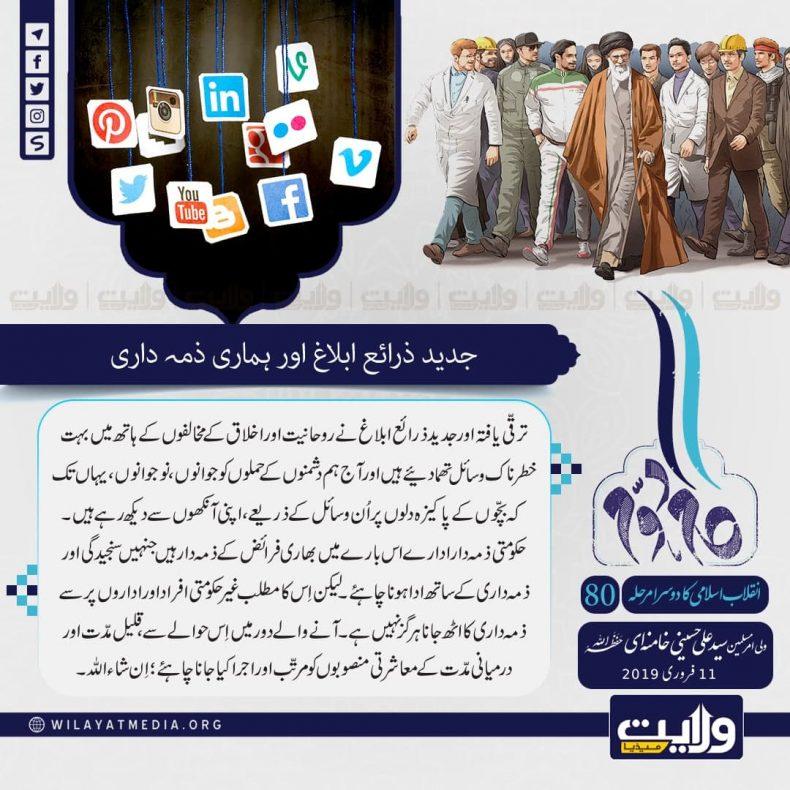 اسلامی انقلاب کا دوسرا مرحلہ [80] | جدید ذرائع ابلاغ اور ہماری ذمہ داری