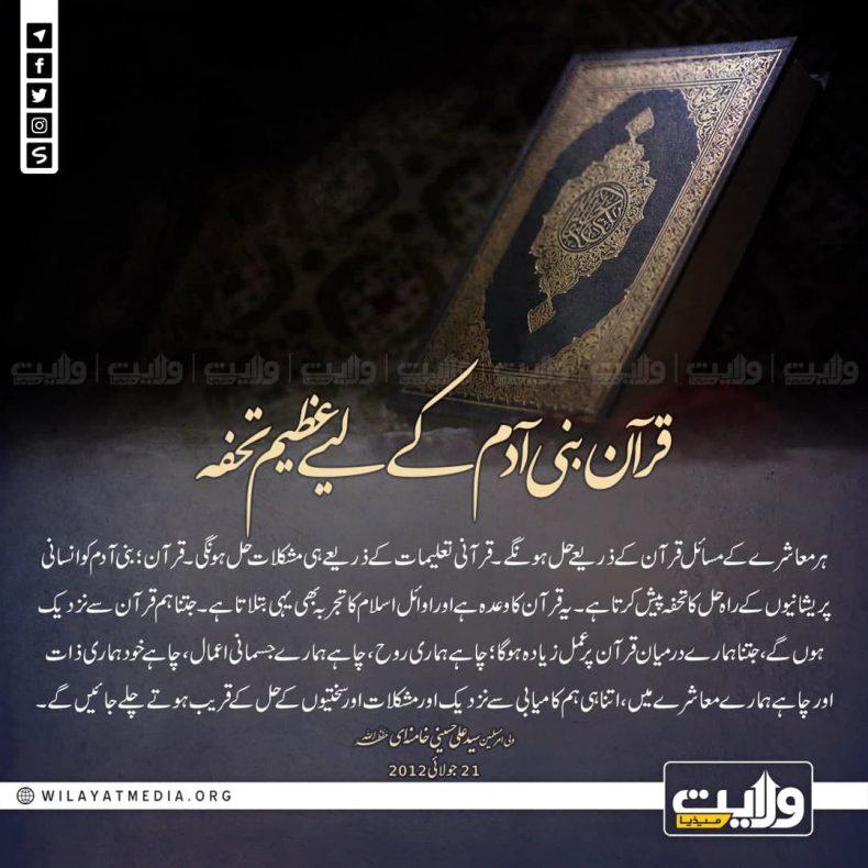 قرآن بنی آدم کے لیے عظیم تحفہ