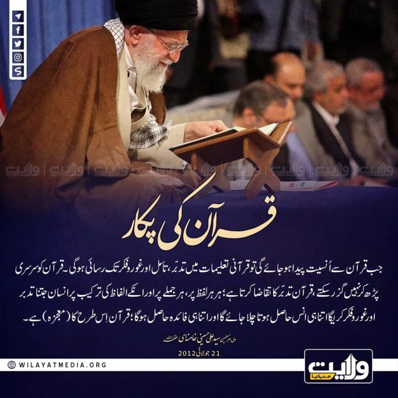 قرآن کی پکار