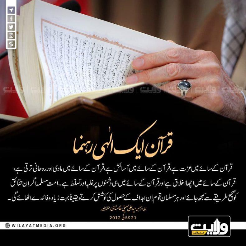 قرآن ایک الٰہی رہنما
