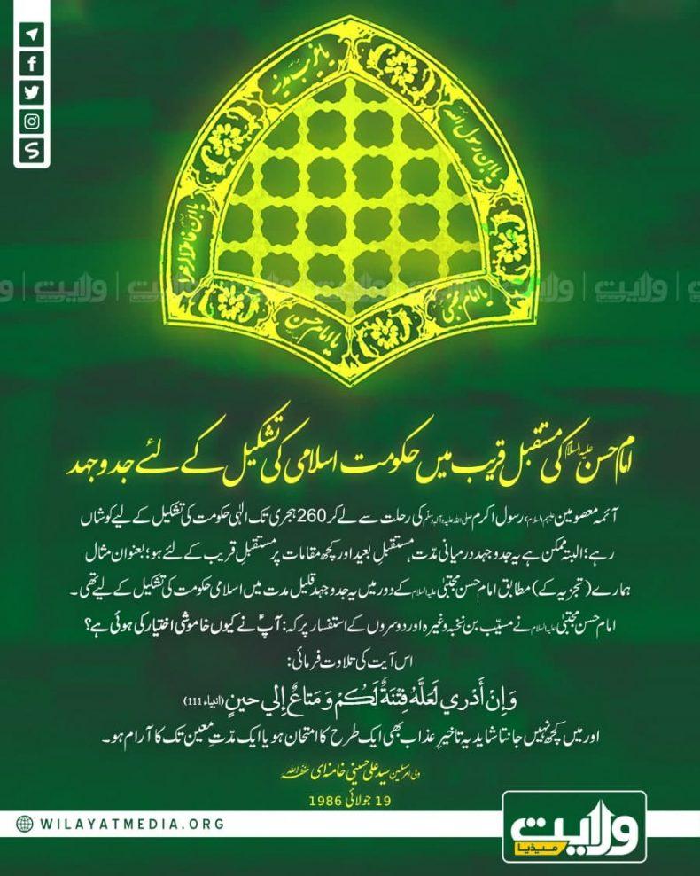 امام حسن علیہ السلام کی مستقبل قریب میں حکومت اسلامی کی تشکیل کے لئے جدوجہد