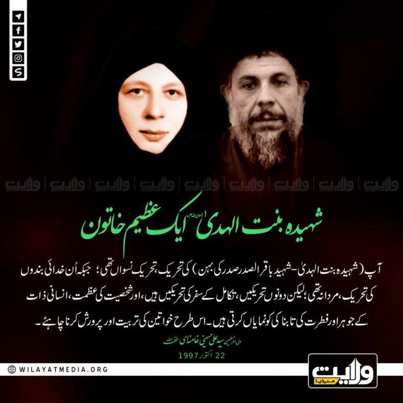 شہیدہ بنت الہدیٰ رضوان اللہ علیہا ایک عظیم خاتون