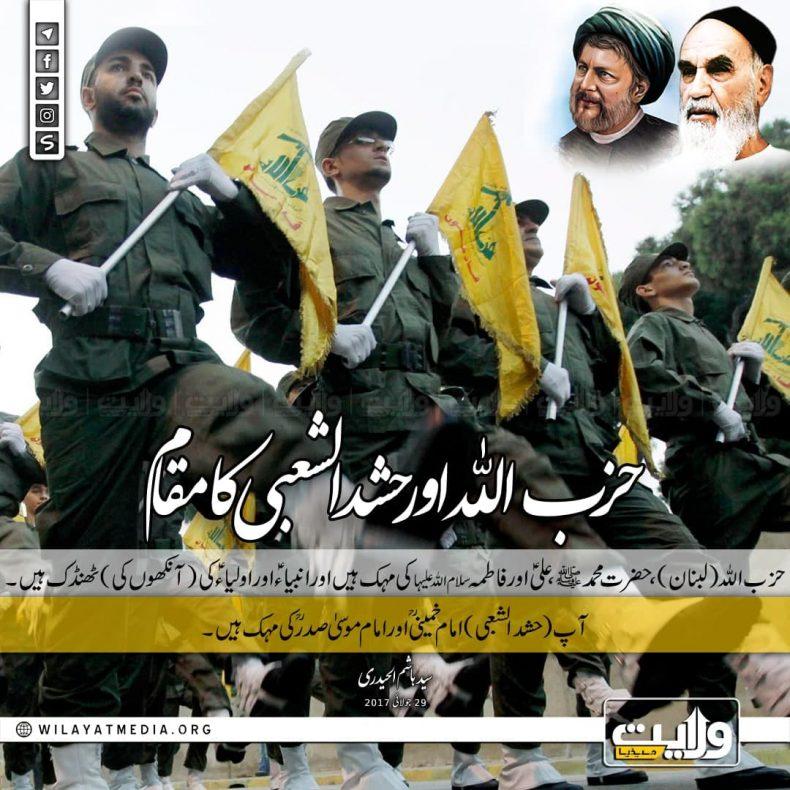 حزب اللہ اور حشد الشعبی کا مقام