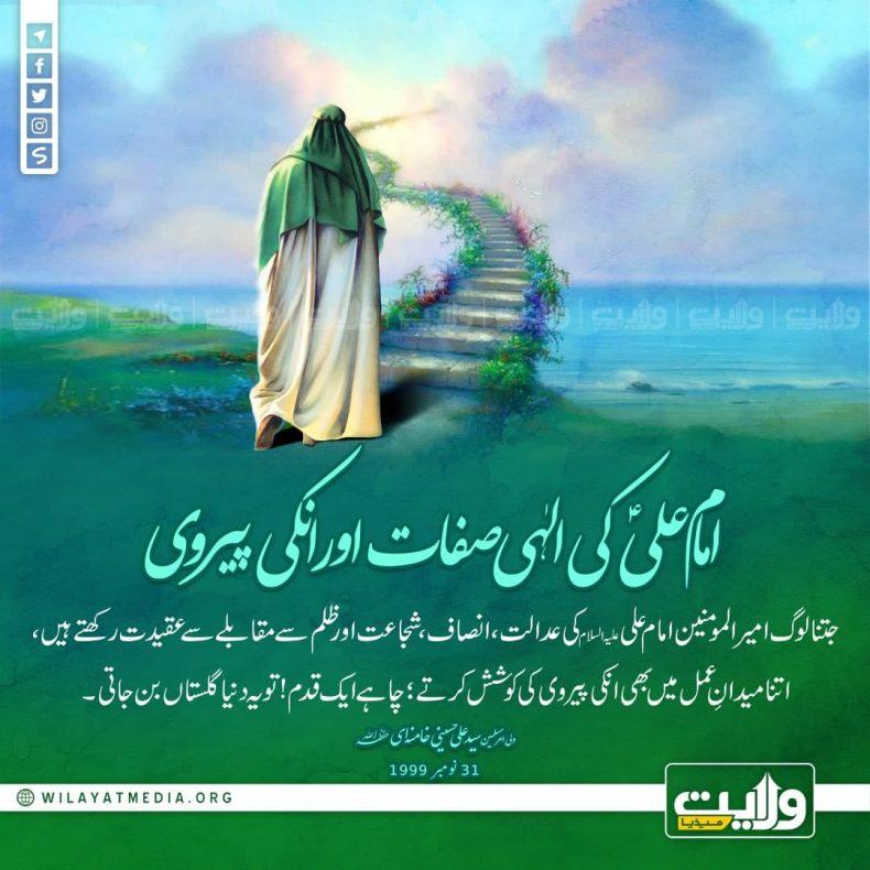 امام علیؑ کی الٰہی صفات اور انکی پیروی