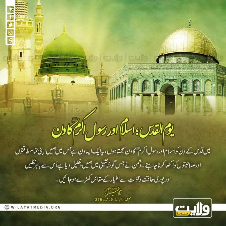 یوم القدس؛ اسلام اور رسول اکرمؐ کا دن