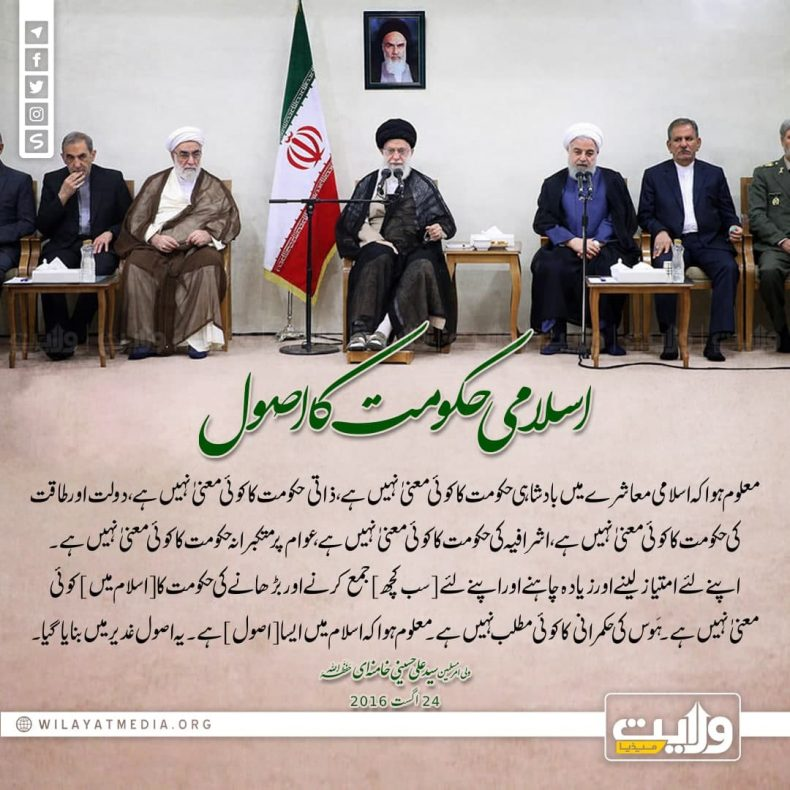 اسلامی حکومت کا اصول